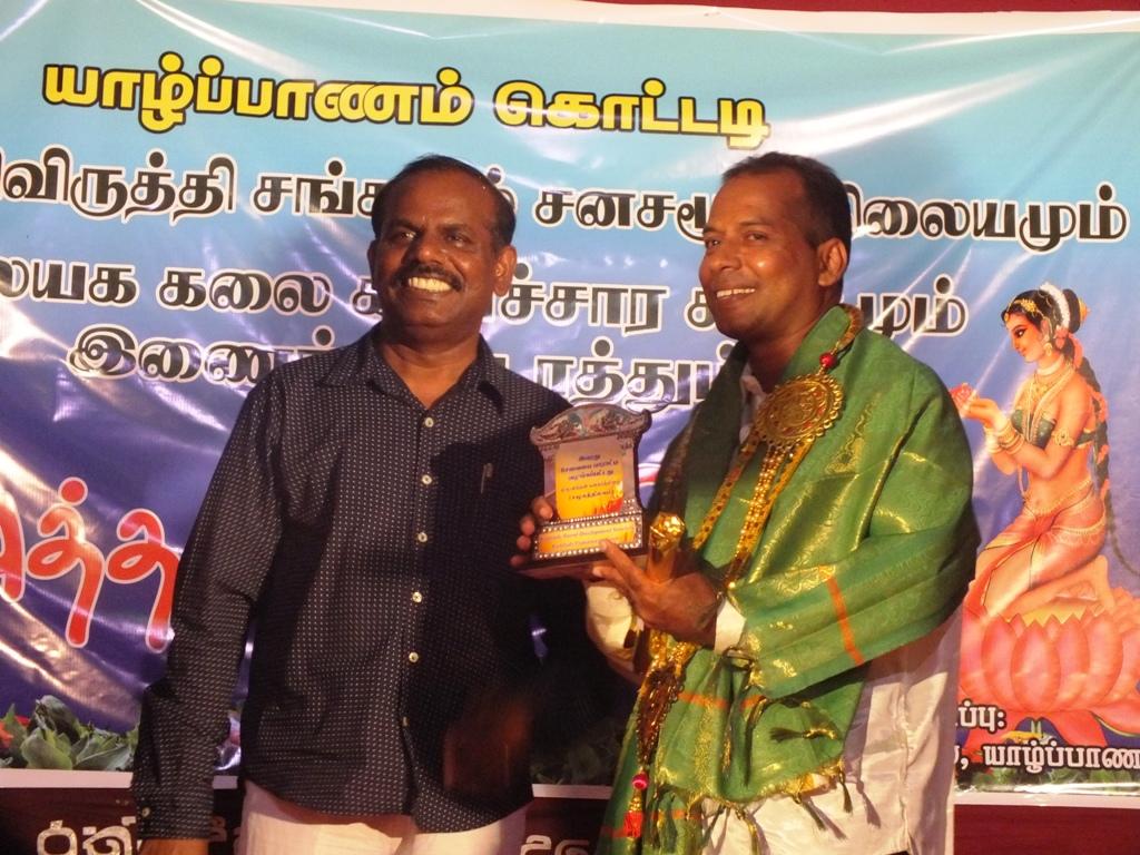 யாழ் கொட்டடி - விருது - 01