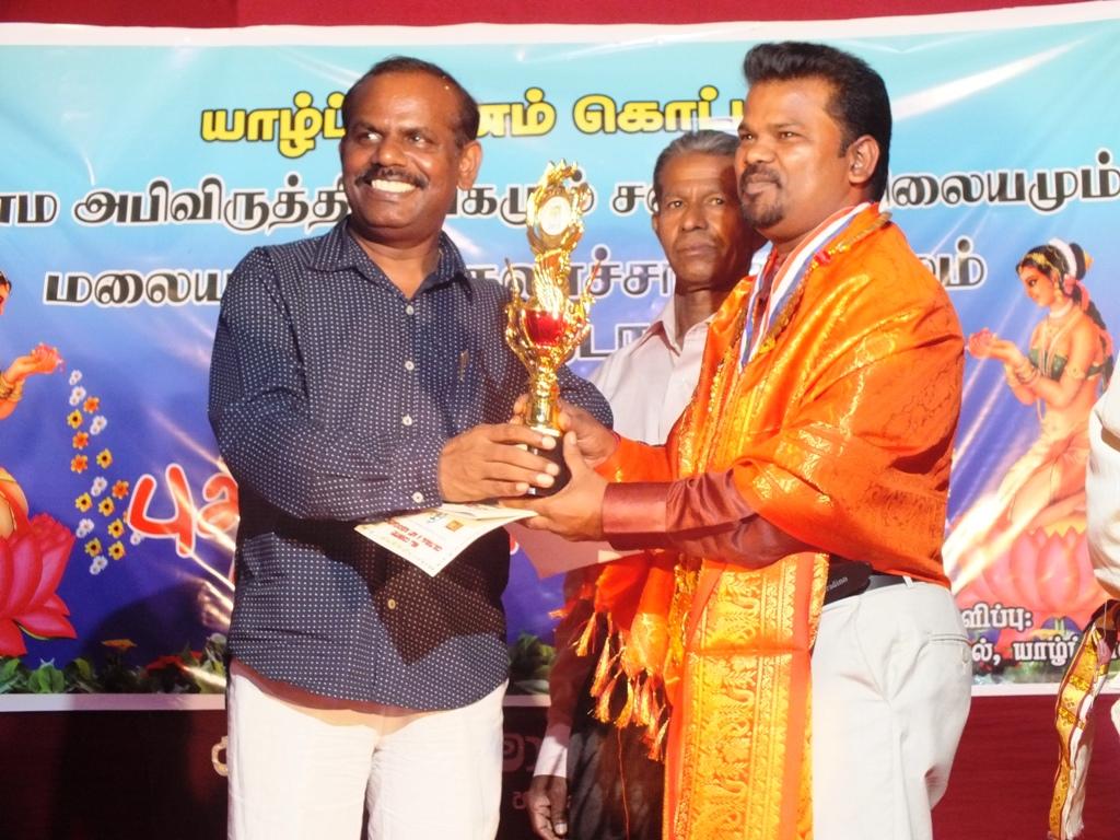 யாழ் கொட்டடி - விருது - 02