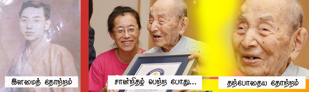Oldest person living (male) - 001