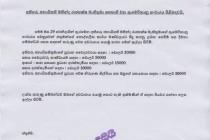 மஹிந்தவின் இரு நாள் செலவு 02 கோடி ரூபாய்; ஒப்பனைக் கலைஞர்களுக்கு மட்டும் 43 லட்சம் ரூபாய்
