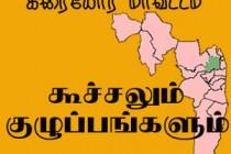 கரையோர மாவட்டம்: கூச்சலும், குழப்பங்களும்