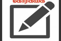 கிழக்கு மாகாண ஆசிரியர்களின் சம்பள நிலுவையைப் பெற்றுத் தருமாறு கோரிக்கை