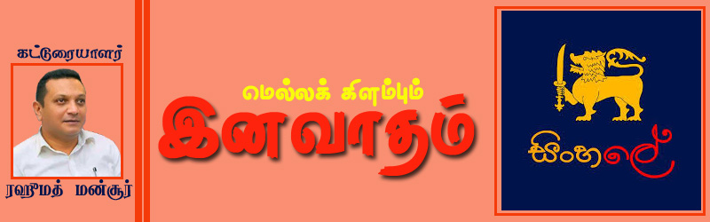Article - Rahmath - 02