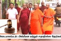 விளக்க மறியலில் வைக்கப்பட்டிருந்த பௌத்த பிக்குகள் உள்ளிட்ட 11 பேர் பிணையில் விடுவிப்பு