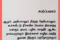 தாருஸ்ஸலாம்; மறைக்கப்பட்ட மர்மங்கள்: புத்தகம் உங்கள் பார்வைக்கு (பாகம் – 01)