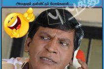 ஹலோ தயா சேரா: புதிது வழங்கும் மீம்