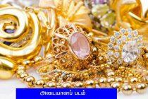 முத்து, வைரம் பதிக்கப்பட்ட இரண்டு கிலோகிராம் தங்க நகைகளுடன், நபர் கைது