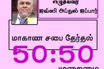 மாகாணசபை தேர்தலும், 50:50 முறைமையும்: இலகுவான ஒரு விளக்கம்