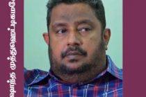 எந்தக் கட்சிக்கும் நாடாளுமன்றில் பெரும்பான்மை இல்லை: பிரதியமைச்சர் நிசாந்த முத்துஹெட்டிகமகே