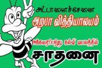 அட்டாளைச்சேனை அறபா வித்தியாலயம், அக்கரைப்பற்று கல்வி வயலயத்தில் முதலிடம் பெற்று சாதனை