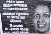 அமைச்சர் பதவியை 50 கோடிக்கு விற்றவர்: விஜயகலாவுக்கு எதிராக சுவரொட்டி