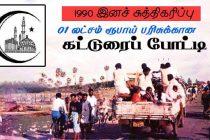 1990 இனச்சுத்திகரிப்பு; 'ஜப்னா முஸ்லிம்' நடத்தும் கட்டுரைப் போட்டி: ஒரு லட்சம் ரூபா பரிசுகள்