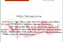 அக்கரைப்பற்று வலயக்கல்வி அலுவலகத்தின் மோசடி: ஆதாரம் அம்பலம்