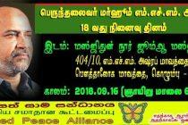 ஐக்கிய சமாதானக் கூட்டமைப்பின் அஷ்ரப் நினைவேந்தல் நிகழ்வு கொழும்பில்
