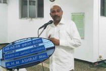 ஐக்கிய சமாதான கூட்டமைப்பின் ஏற்பாட்டில், அஷ்ரஃப் நினைவுகூறல்