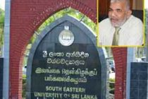 தென்கிழக்கு பல்கலைக்கழகம்: மறு அறிவித்தல் வரை மூடப்படுகிறது