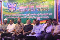 ஐக்கிய சமாதான கூட்மைப்பின் நிருவாகிகள் மற்றும் உயர்பீட உறுப்பினர்கள் 18 பேர் தெரிவு
