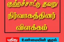 தைக்கா நகர் மத நிறுவனம் தொடர்பான செய்தி; குற்றச்சாட்டு தவறு: நிர்வாகத்தினர் விளக்கம்