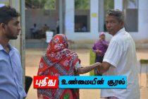 ஆரம்பமானது தேர்தல்; அம்பாறை மாவட்டத்தில் அமைதியான வாக்ளிப்பு: பெண்கள் ஆர்வம்