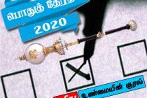 நாடாளுமன்றத் தேர்தல்: ஜுன் 03க்குப் பின்னர் ஒத்தி வைக்க, சட்டத்தில் இடமில்லை