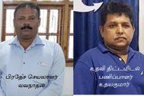 விளக்க மறியலிலுள்ள ஆலையடிவேம்பு பிரதேச செயலாளருக்கு எதிராக, ஒழுக்காற்று நடவடிக்கை எடுக்கப்படவுள்ளது: மாவட்ட செயலாளர்