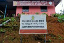 அக்கரபத்தனை தவிசாளருக்கு கொரோனா தொற்று உறுதி: இரண்டு உள்ளுராட்சி சபைகள் மூடப்படப்பட்டன