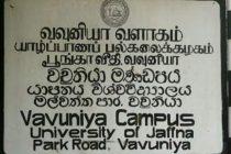 வவுனியா 'வளாகம்': 17ஆவது பல்கலைக்கழகமாக பிரகடனம்