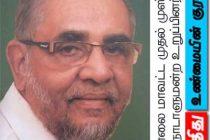 கேகாலை மாவட்ட முதல் முஸ்லிம் நாடாளுமன்ற உறுப்பினர் பாறூக் காலமானார்: நல்லடக்கம் சொந்த ஊரில் இடம்பெற்றது