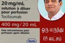 கொவிட் நோயாளிகளுக்கான மருந்து, 05 லட்சம் ரூபாவுக்கு விற்கப்படுவதாக எதிர்க்கட்சித் தலைவர் தெரிவிப்பு